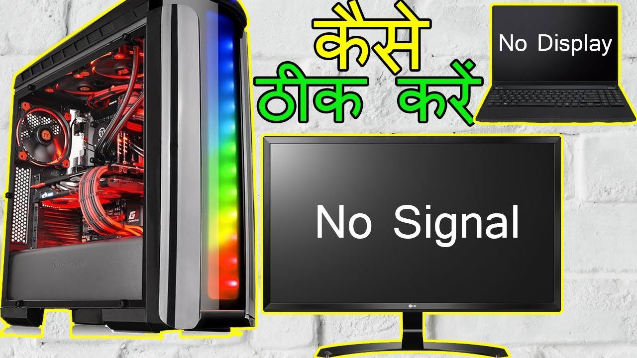 How To Fix No Display/No Signal Problem | नो डिस्प्ले / नो सिग्नल की समस्या को कैसे ठीक करें | ITS |