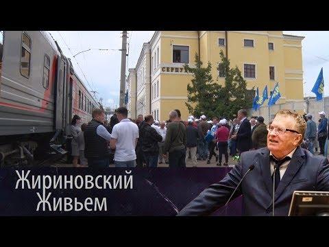 Агитпоезд ЛДПР.  г.Серпухов, Московская область
