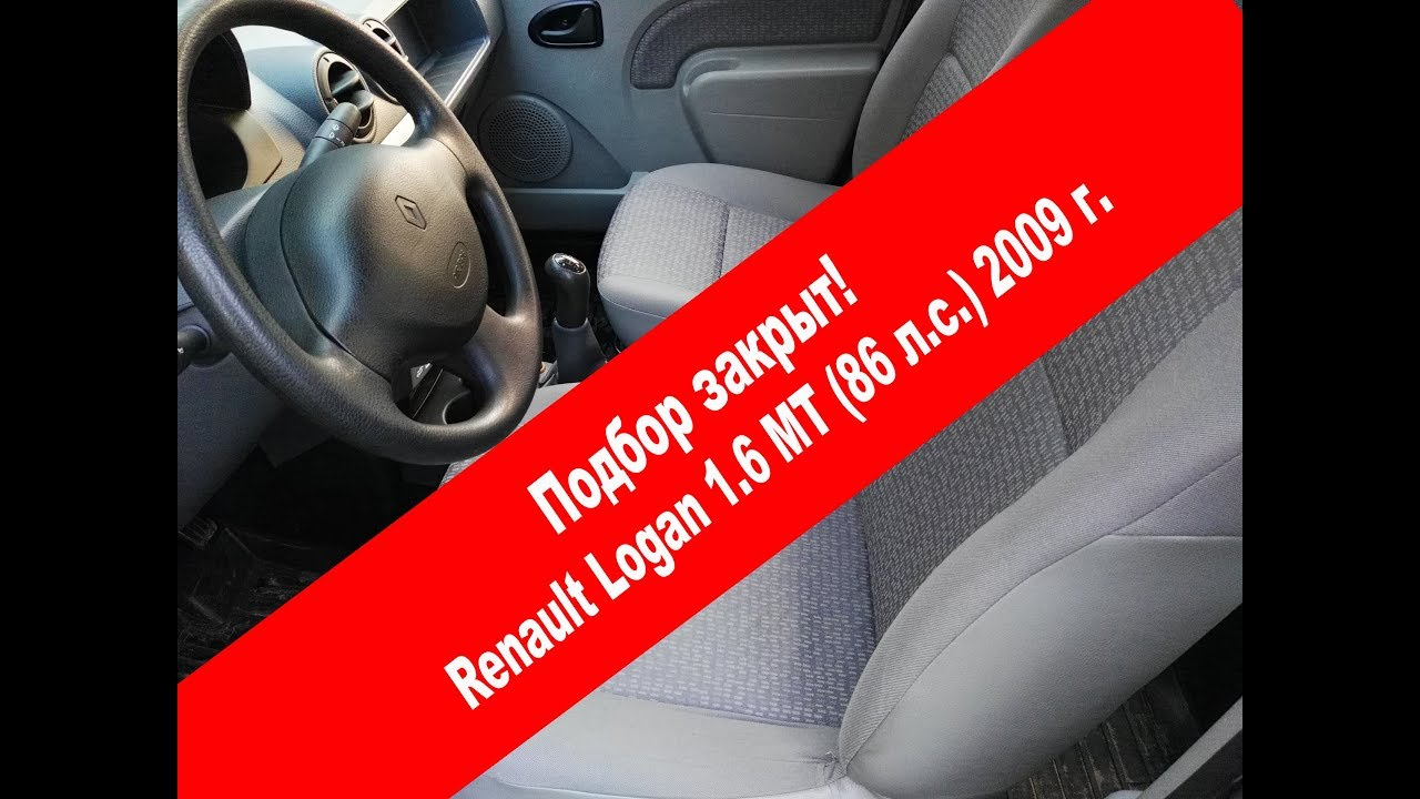 12 авг 2014. Объявления по продаже renault logan на auto. Ru.