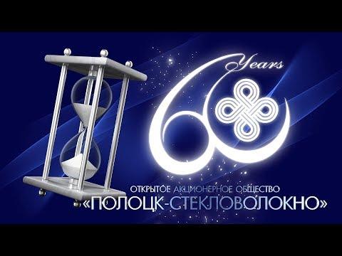ОАО «Полоцк-Стекловолокно»