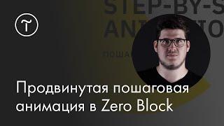 Продвинутая пошаговая анимация в Zero Block мастер-класс