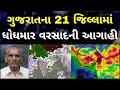 ગુજરાતના 21 જિલ્લામાં ધોધમાર વરસાદની આગાહી, વાવાઝોડું, varsad ni aagahi, varsad, havaman, weather