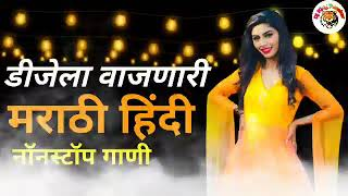 डीजेला वाजणारी मराठी डीजे नॉनस्टॉप गाणी! मराठी नॉनस्टॉप डीजे,Nonstop Marathi Dj Songs2021Marathi Mix