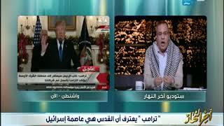 #اخر النهار  #جابر القرموطي  : واللهي العظيم ما عارف اقول ايه  تعليقا علي قرار ترامب بشأن القدس