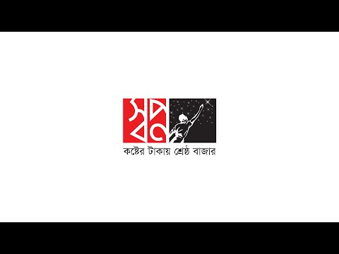 Shwapno (Bangladesh) Superbrands TV Brand Video