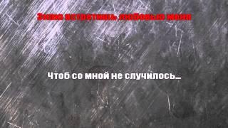 Баста - Темная ночь (Lyrics)