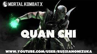 Mortal Kombat X Tower - QUAN CHI  (RUS)