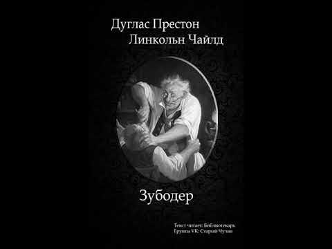Дуглас Престон, Линкольн Чайлд - Зубодер