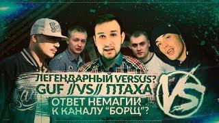 VERSUS ГУФ VS ПТАХА/ШОКИРУЮЩИЙ ОТВЕТ NEMAGIA