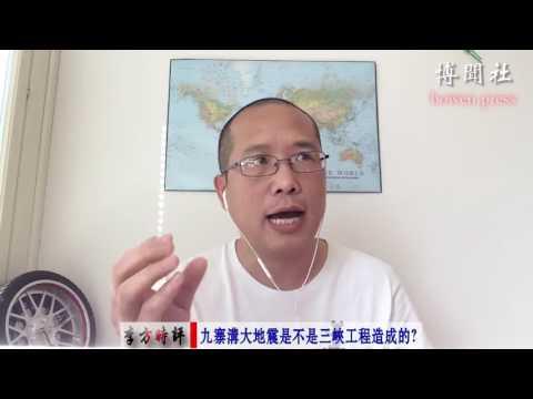 李方时评:九寨沟大地震是不是三峡工程造成的?