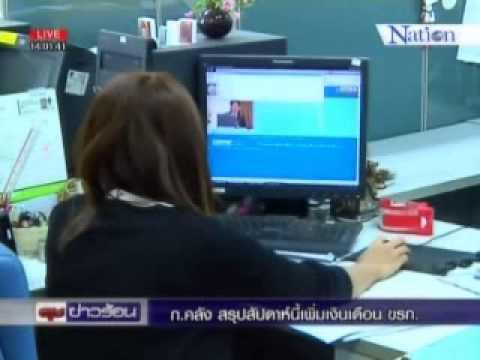 """Nation channel : """"ก.คลัง"""" สรุปสัปดาห์นี้เพิ่มเงินเดือน """"ขรก."""" 4/8/2557"""