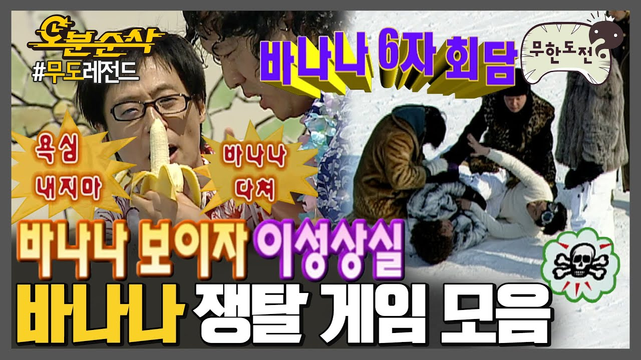여름에도~ 겨울에도~ 🍌무도 공식 간식 바나나🍌 모음 ★내맘대로 십분순삭★   무한도전⏱오분순삭 MBC060701방송