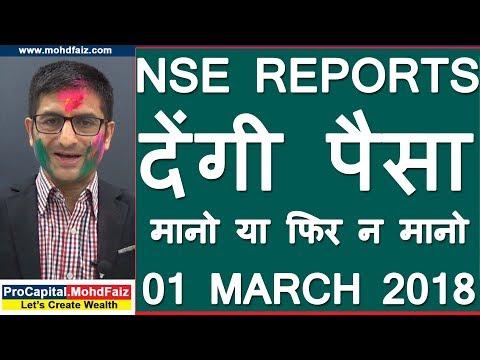 NSE REPORTS देंगी पैसा , मानो या फिर न मानो 01 MARCH 2018