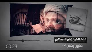اطوار الشيخ زمان الحسناوي || رقم ١١ || يم الولد راح الولد