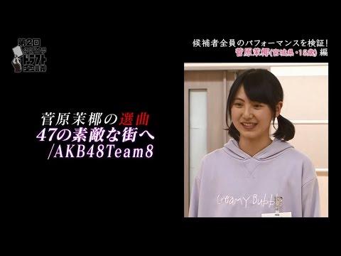 第2回AKB48グループドラフト会議  #5 菅原茉椰 パフォーマンス映像 / AKB48[公式]