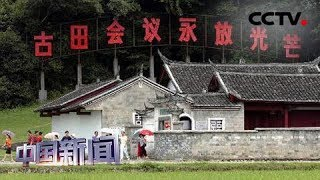 [中国新闻] 壮丽70年 奋斗新时代·福建古田 红色古镇焕发绿色生命力 | CCTV中文国际