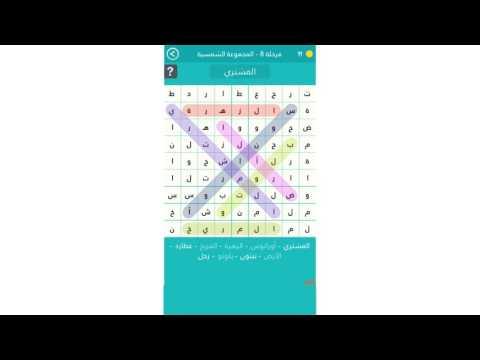 حل لعبة كلمة السر المرحلة 9