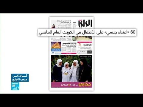 ستون حالة «اعتداء جنسي» على الأطفال في الكويت العام الماضي  - نشر قبل 8 دقيقة