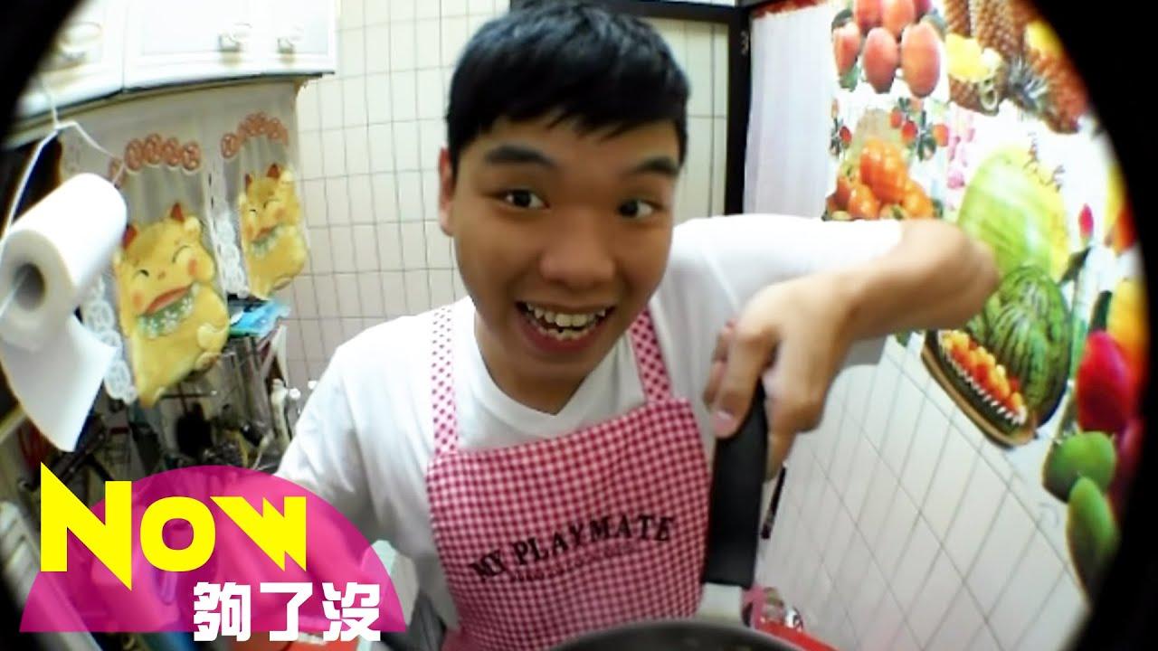 蕭志瑋無法控制的表演慾_勇敢試吃的媽咪【Now夠了沒】 - YouTube