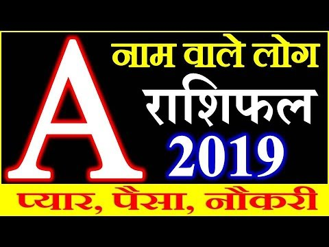 A name Horoscope Rashifal 2019 | जानिए A नाम वाले | राशिफल साल 2019