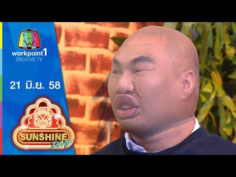 ชิงร้อยชิงล้าน Sunshine Day   21 มิ.ย. 58   จอมโจรปล้นเพื่อแม่ Full HD