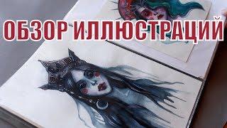 Мои иллюстрации ОБЗОР ПАПКИ