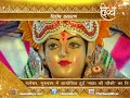 Mata Ki Chowki | Gurugram | Channel Divya