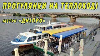 Прогулка на теплоходе (катере) от метро Днепр Киев. Прогулки по Днепру на Киевское море и шлюзование