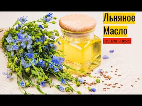 Льняное масло: польза и вред, советы по применению | растительное | льняное | польза | омега_6 | омега_3 | льяное | масло | ingredient | льна | вред