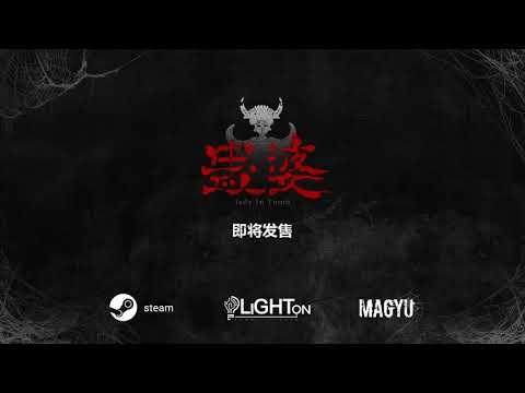 《蛊婆》实机演示-[战斗] | 《Lady In Tomb》Gameplay trailer-[Combats]