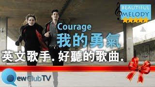 Courage. 我的勇气. 好聽的歌曲. 英文歌手. 中文歌詞. By Jim Yosef & Anna Yvette. 英文歌手排行榜. 好聽的歌 英文.
