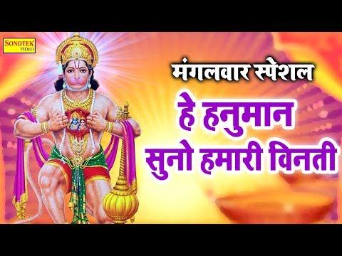 He Mahaveer Hanuman Humari Suno Vinay | Free Bhajans - Download Mp3