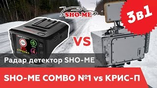 Sho-Me COMBO 1 против КРИС П: Sho-me combo 1 - видеорегистратор с антирадаром