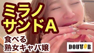 ミラノサンドはA一択です。美味しいです。ドトール愛してます。 #熟女 #熟キャバ #歌舞伎町 #キャバクラ #アラフォー #ドトール #ミラノサンド #食べるだけ動画 #モッパン ...