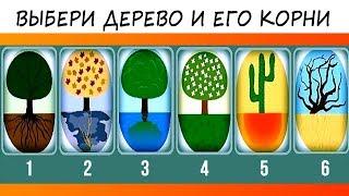 психологический тест! Вы мечтатель или реалист? Выбери дерево и его корни!