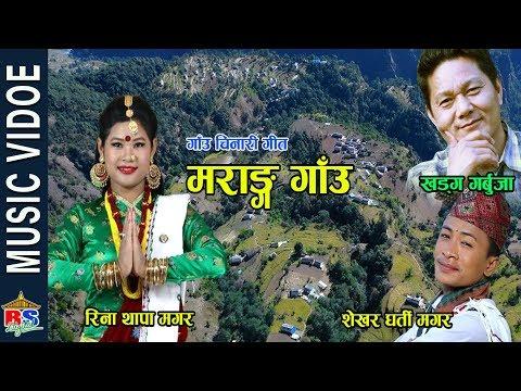 jaha-ma-janme-|-by-khadga-garbuja,-mina-singh-|-official-video-|-|-ft.-shekhar,-reena
