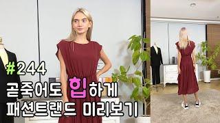 민소매 주름 원피스 스프링 하울 룩북 #244