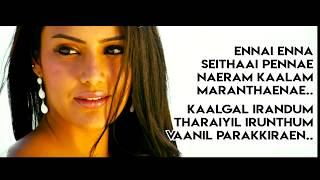 Vaamanan - Oru Devathai (Lyrics)