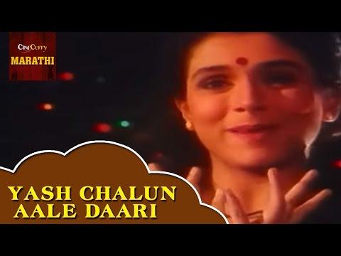 Yash Chalun Aale Daari   Aayatya Gharat Gharoba   Superhit Marathi Song
