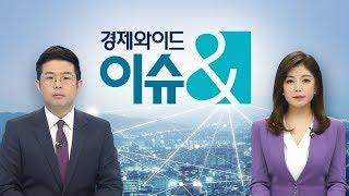 [이슈& 라이브] 2020년 8월 10일 (월)