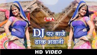 Latest Rajasthani DJ Song 2017 || डीजे पर बाजे डाक भवानी || Marwadi DJ Song | Alfa Music & Films