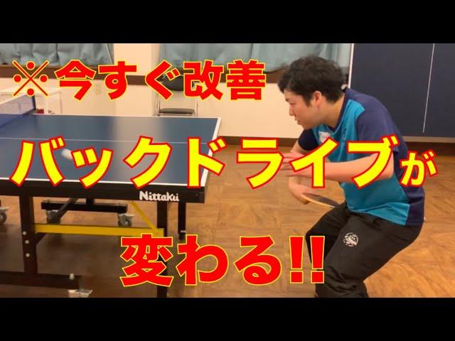 卓球!! 【バックハンドドライブが変わる】力がないならタイミングを◯◯◯◯。