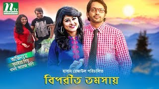 Bangla Natok - Biporit Tomoshay | Sumaiya Shimu | Omar Ayaz Ani | Fakhrul Bashar | Atm Russell