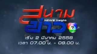 สนามข่าว 7 สี ทุกวันจันทร์-ศุกร์