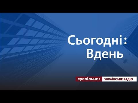 Якість повітря в Києві і великих містах України: масштаби забруднення, фактори і впливи