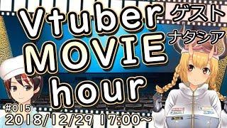 【第十五回】Vtuber MOVIE hour【ゲスト:ナタシア】