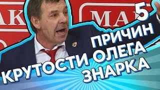 Почему Олег Знарок настоящий мужик?