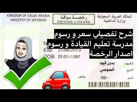 سعر وتكلفة رسوم الرخصة و مدرسة تعليم القيادة للنساء فقط قيادة المرأة للسيارة سناب مصطفى لايف Youtube