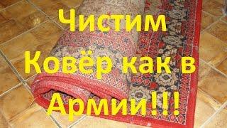 Чистим ковёр дома без пылесоса! По армейски! Clean carpet at home without vacuum cleaner!