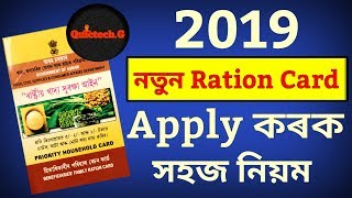 Apply New Ration Card 2019 | New Ration Card Apply Assam | How to Apply Ration Card Assam